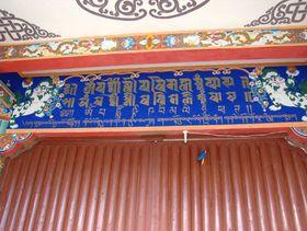 Sign in Lhagang. (Lhagang, China)
